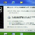 自作PCのデバイス認識不良 マウスやキーボードが使用できない